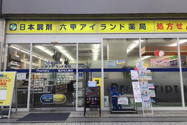 日本調剤 六甲アイランド薬局   タウンガイド   神戸六甲 ...