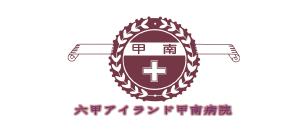 Rokko Island Konan Hospital