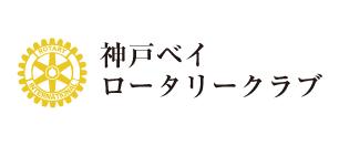 Kobe bay Rotary Club